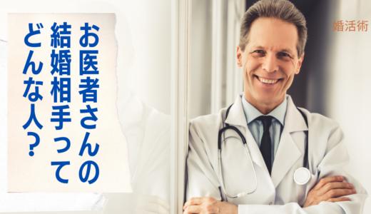 【調査】医者の結婚相手の条件って?医師と出会い結婚する方法