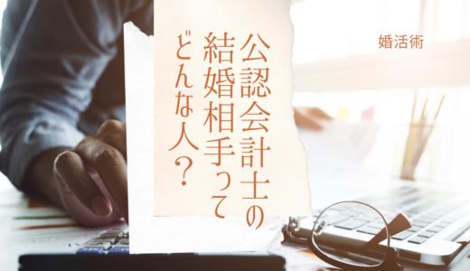 【調査】公認会計士の結婚相手の条件って?会計士と結婚する方法