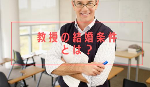 【調査】教授の結婚相手の条件は?大学教授と出会い結婚する方法