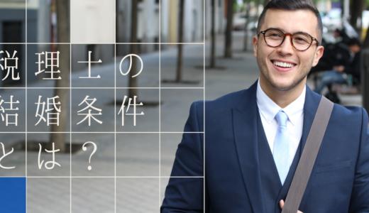 【調査】税理士の結婚相手の条件って?税理士と出会い結婚する方法