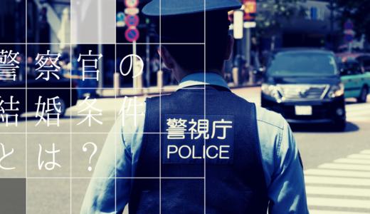 【調査】警察官の結婚相手の条件って?警察官と出会い結婚する方法