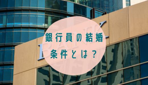 【調査】銀行員の結婚相手の条件って?銀行員と出会い結婚する方法