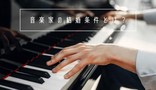 【調査】ミュージシャン、音楽家の男性の結婚相手の条件って?音楽家と結婚する方法